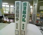 図書館戦争補修1