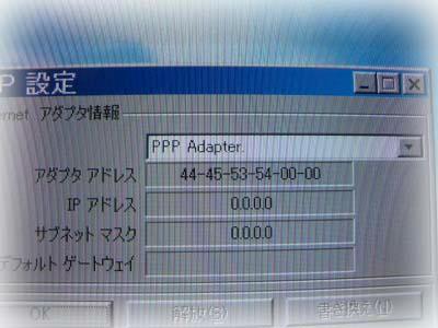 TCP/IP 設定