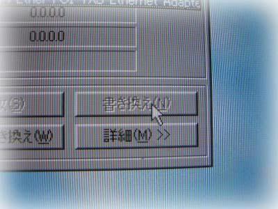 IP確認 1