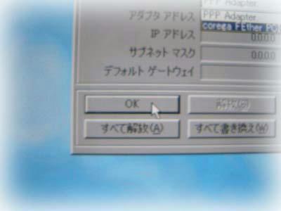 IP確認 2
