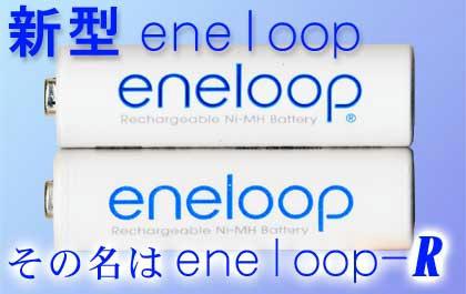 エネループR