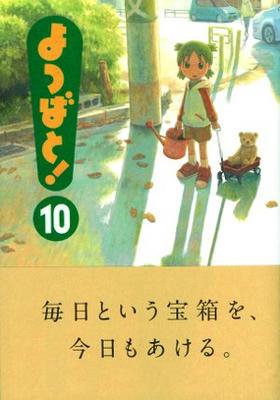 yotsubato10.jpg