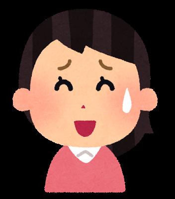 貧乳保育士のための恋愛講座 作り笑顔