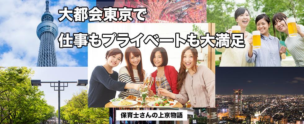 保育士の就職・転職は、こちらから無料登録! 東京でプライベート満足