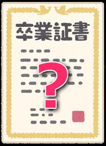 保育士証・資格証明書を紛失?!再発行手続きはどうするの? 資格証明書