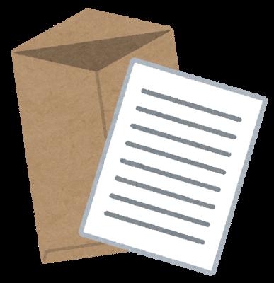 保育士証・資格証明書を紛失?!再発行手続きはどうするの? 登録手続書類