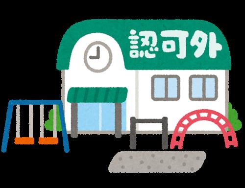 【北海道】保育士の厳しい勤務実態が判明!問題はコレだ! 認可外保育園
