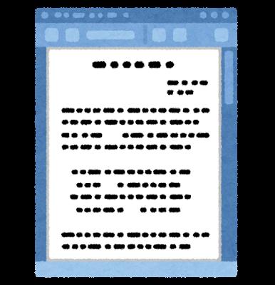 保育士の仕事内容にパソコンスキルは必要?!RBVで能力開発しよう!【Resource Based View】 ワードの文章