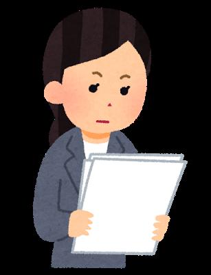 証拠書類と保育士