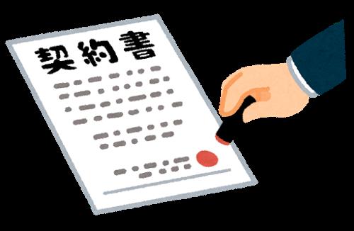 1年目保育士の雇用契約書
