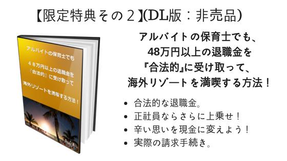 アルバイトの保育士でも、48万円以上の退職金を『合法的』に受け取って、海外リゾートを満喫する方法!