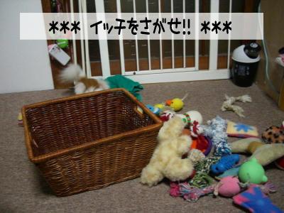 おもちゃと同化すると踏まれるよ。