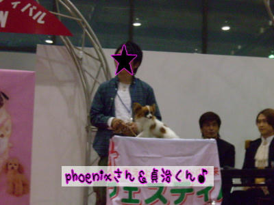 phoenixさん&貞治くん