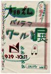 hikaru003_300B.jpg