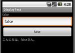 20100611-入力値を表示するアプリ01.png