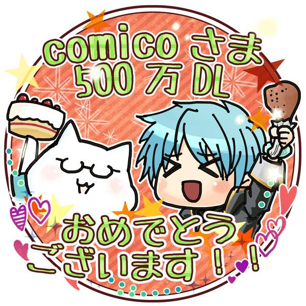 comicoさまアプリ500万DLお祝いイラスト