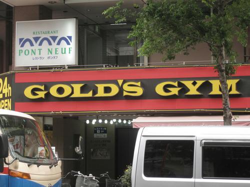 20090519_GoldsGym01.jpg
