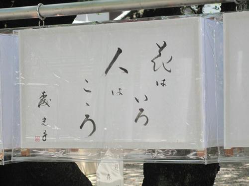 20090714_yasukuni05.jpg