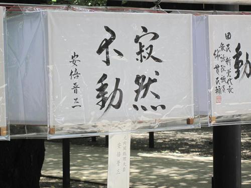 20090714_yasukuni06.jpg