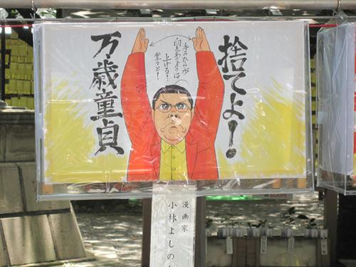 20090714_yasukuni07.jpg