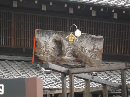20091024_yanesen89.jpg