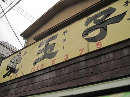 20091024_yanesen87.jpg
