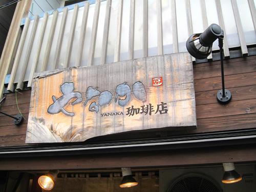 20091024_yanesen56.jpg