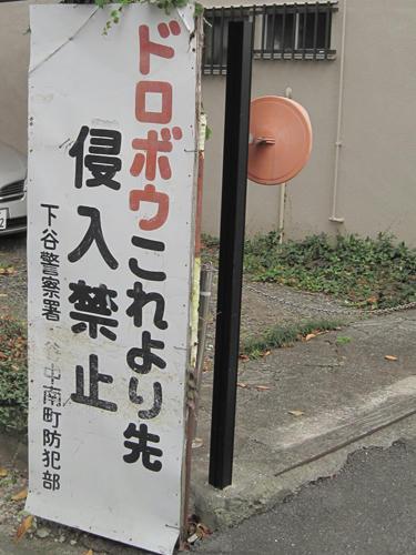 20091024_yanesen52.jpg