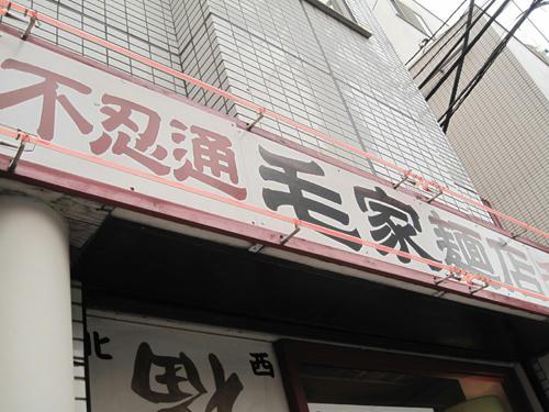 20091024_yanesen41.jpg