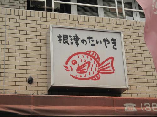 20091024_yanesen35.jpg