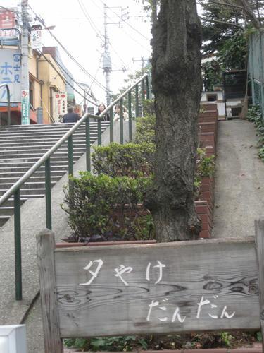 20091024_yanesen10.jpg