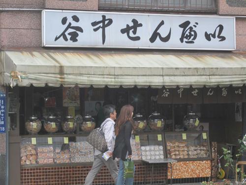 20091024_yanesen07.jpg