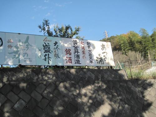 20091103_nanasawa13.jpg