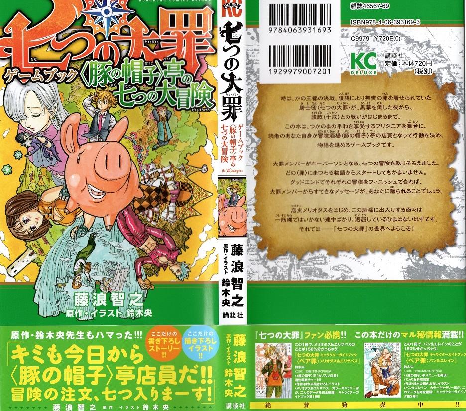 七つの大罪ゲームブック2