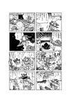 だんじょん商店会 p.2