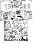 だんじょん商店会 p.8