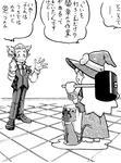 だんじょん商店会 p.11