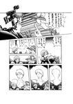 だんじょん商店会 p.9