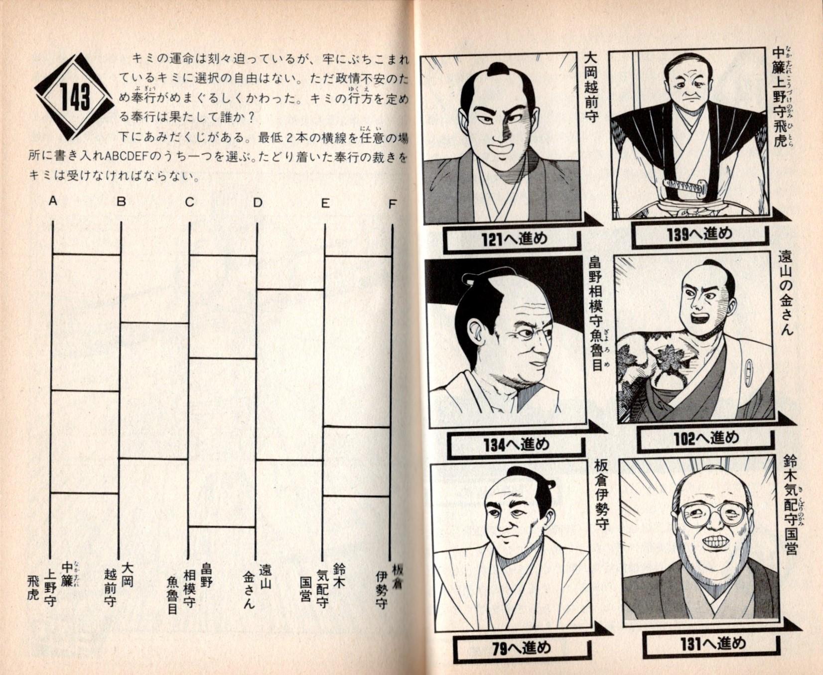 大江戸疑惑人2
