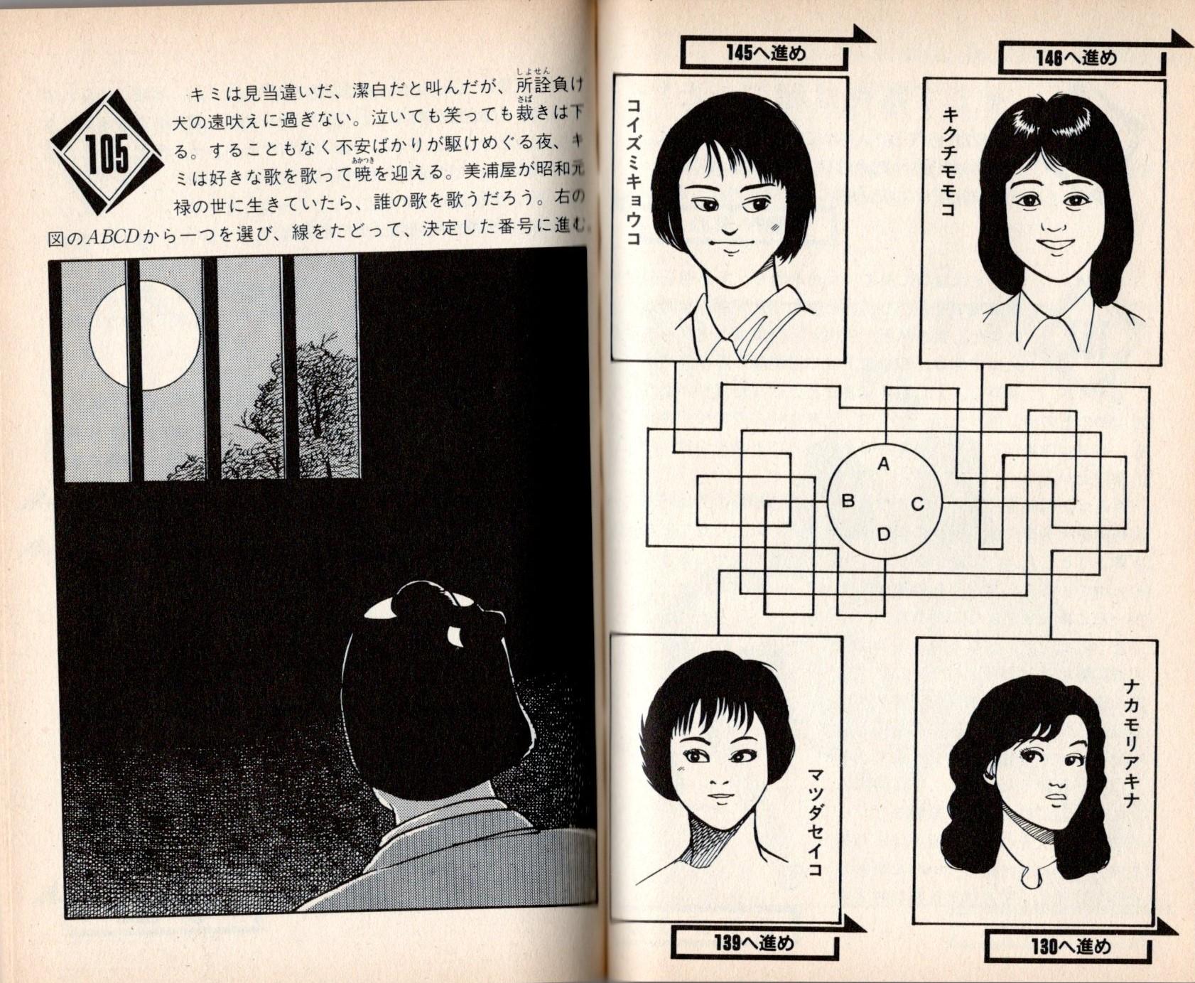 大江戸疑惑人1
