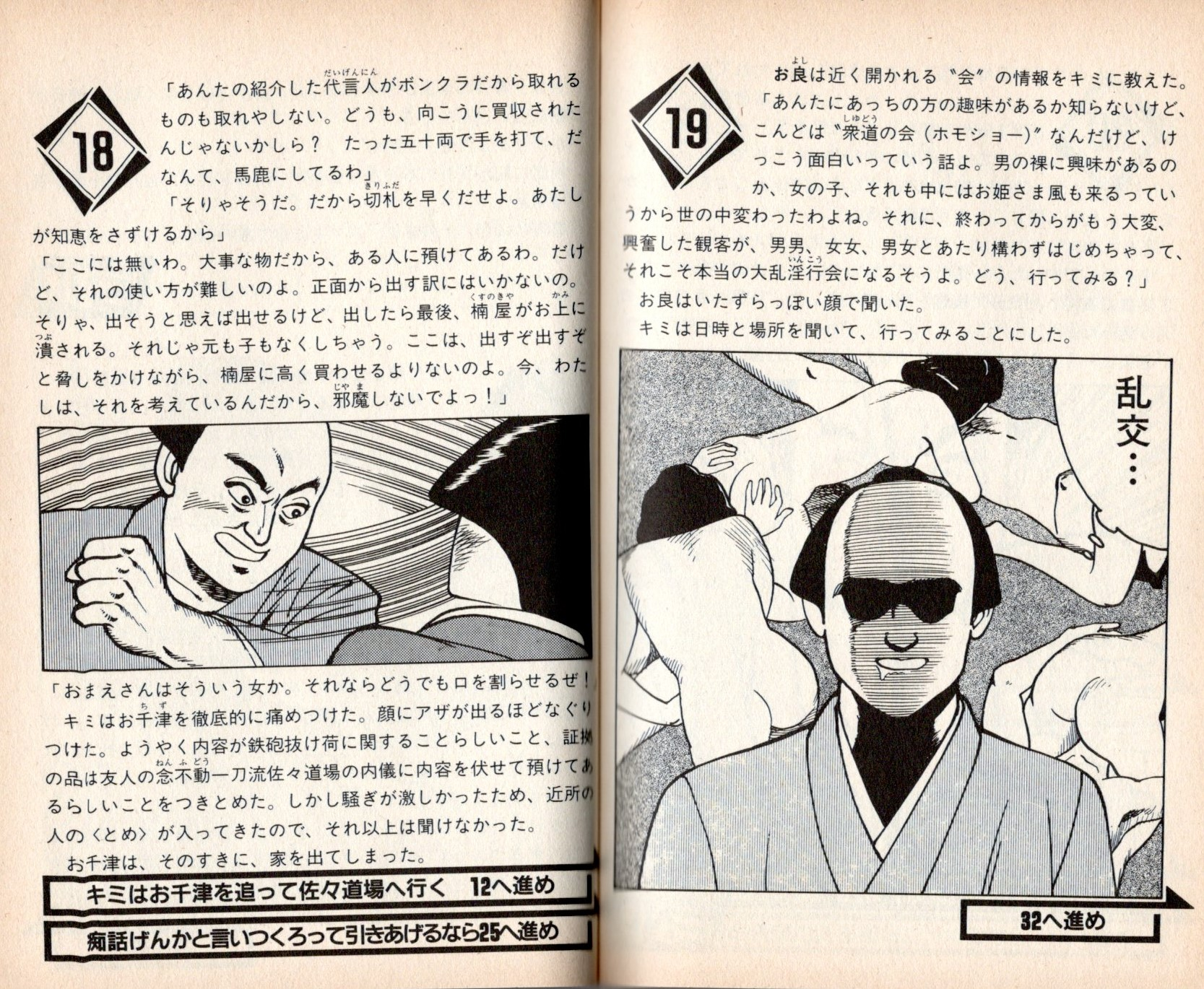 大江戸疑惑人3