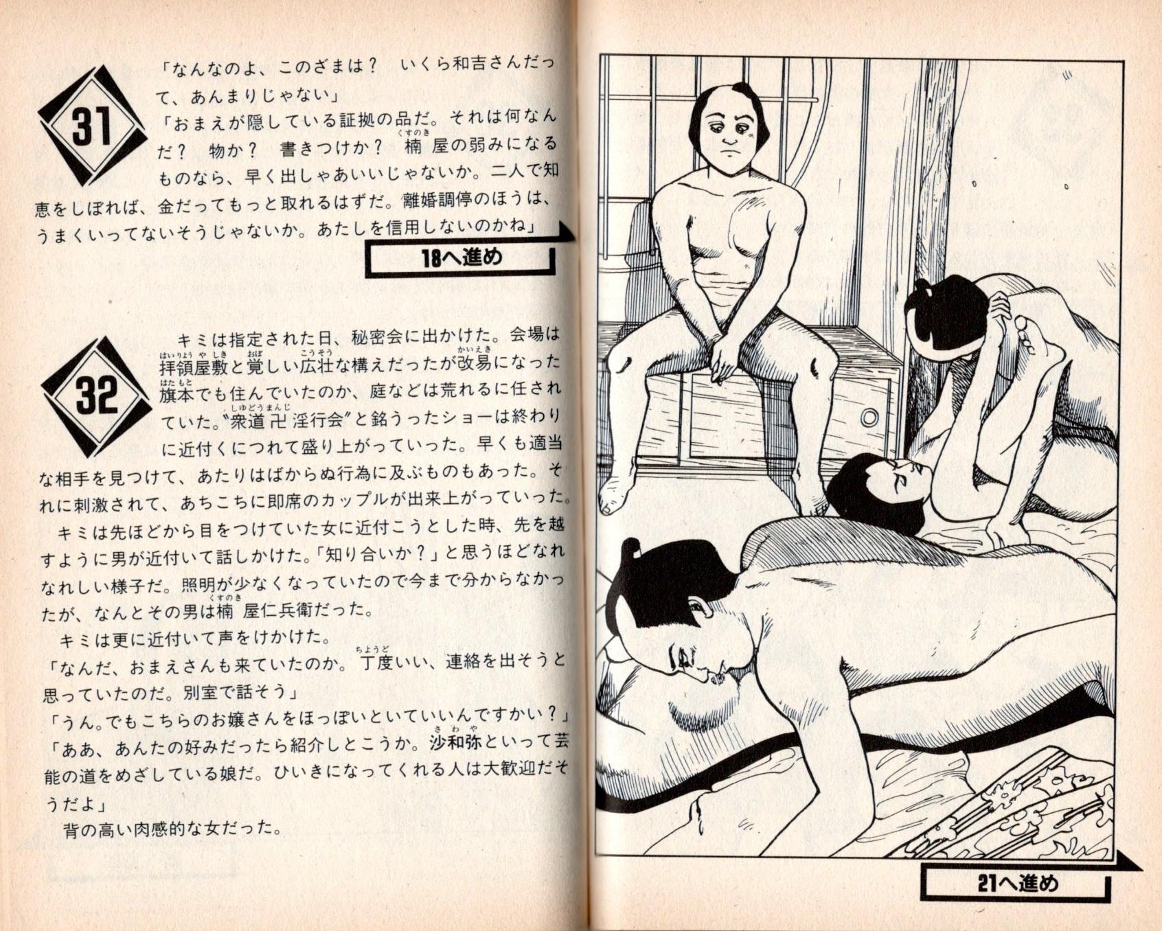 大江戸疑惑人4