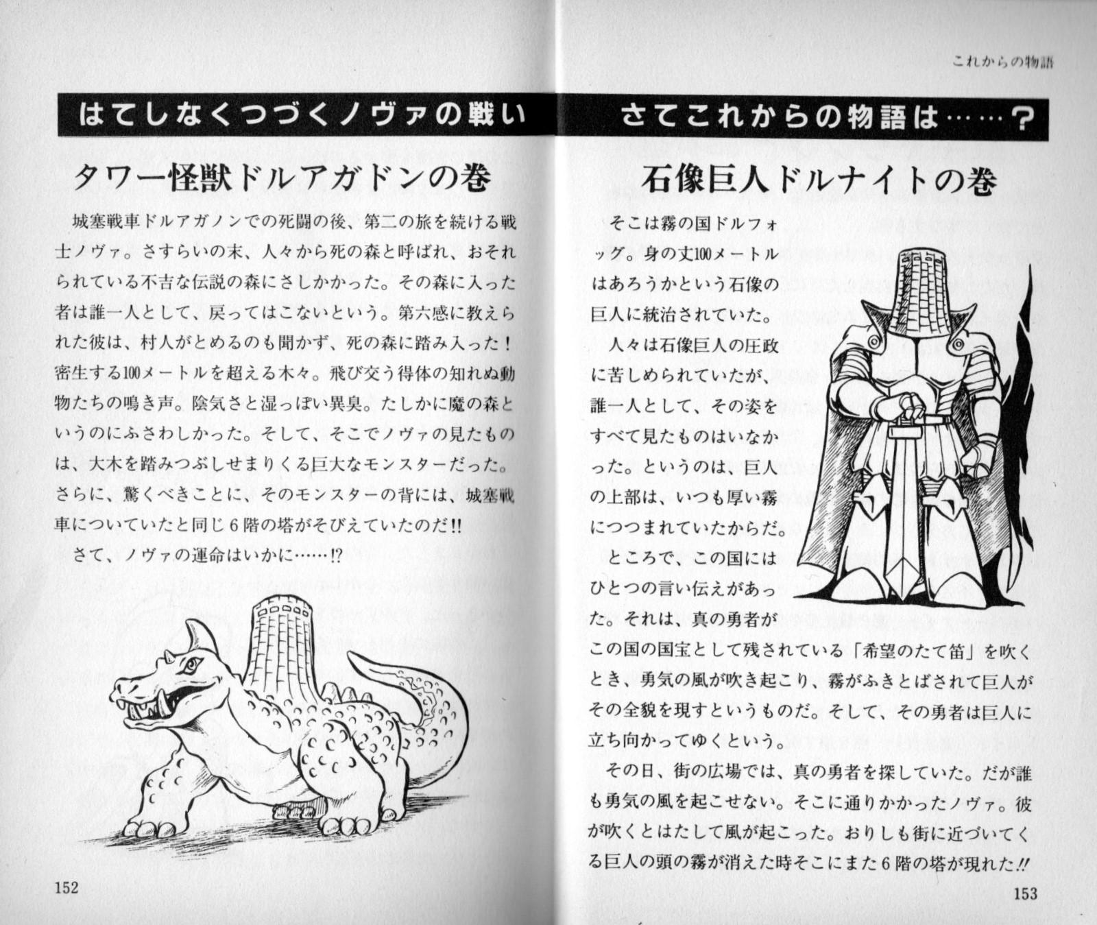 ドルアーガの塔・外伝。タワー怪獣ドルアガドン、石像巨人ドルナイト
