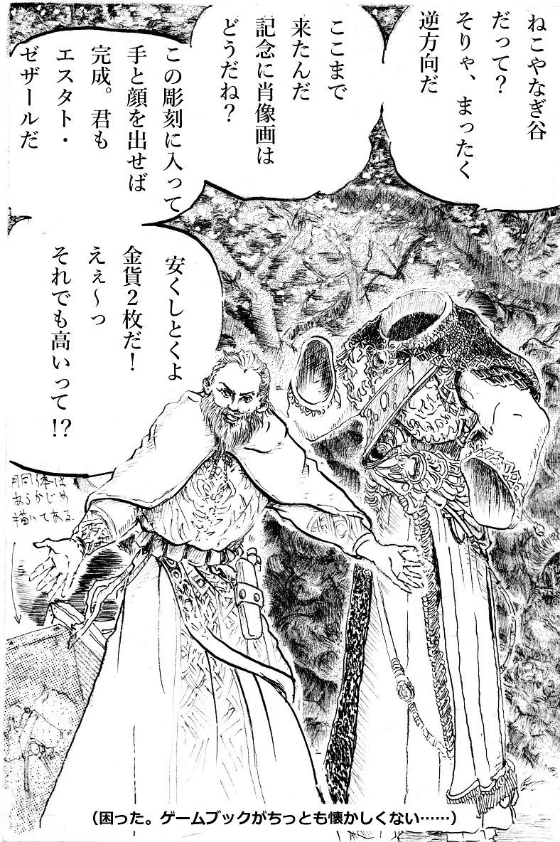桜谷の呪法使い