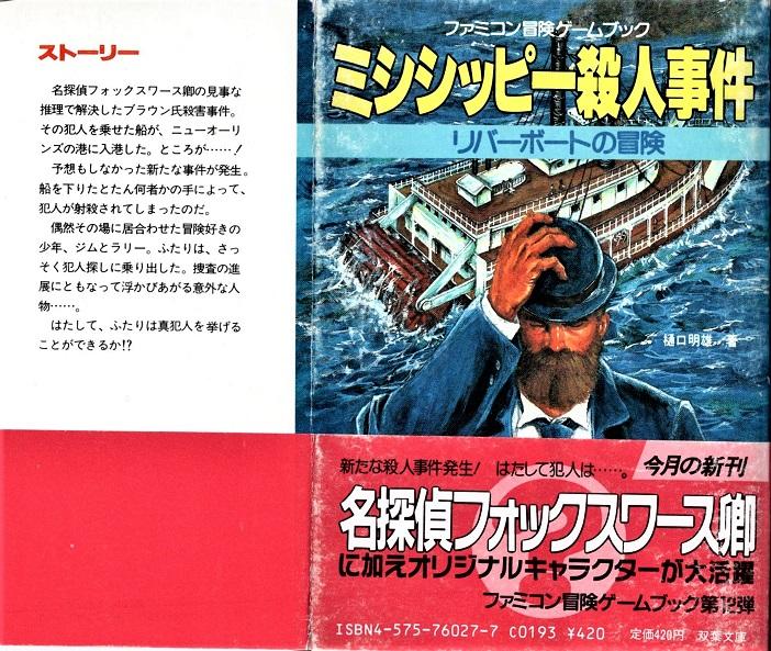 ミシシッピー殺人事件/リバーボートの冒険