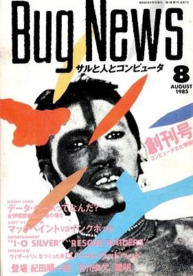BUGNEWS1985/8