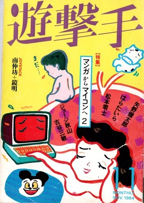 遊撃手1984/11
