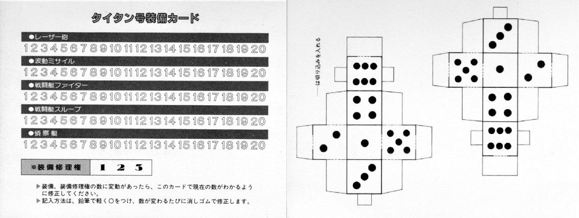 2018/10/10『スターウォーズ・ゲーム』記録紙とサイコロ