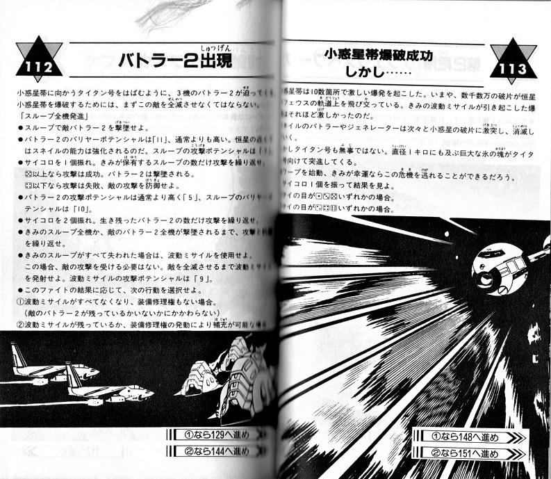 2018/10/10『スターウォーズ・ゲーム』戦闘