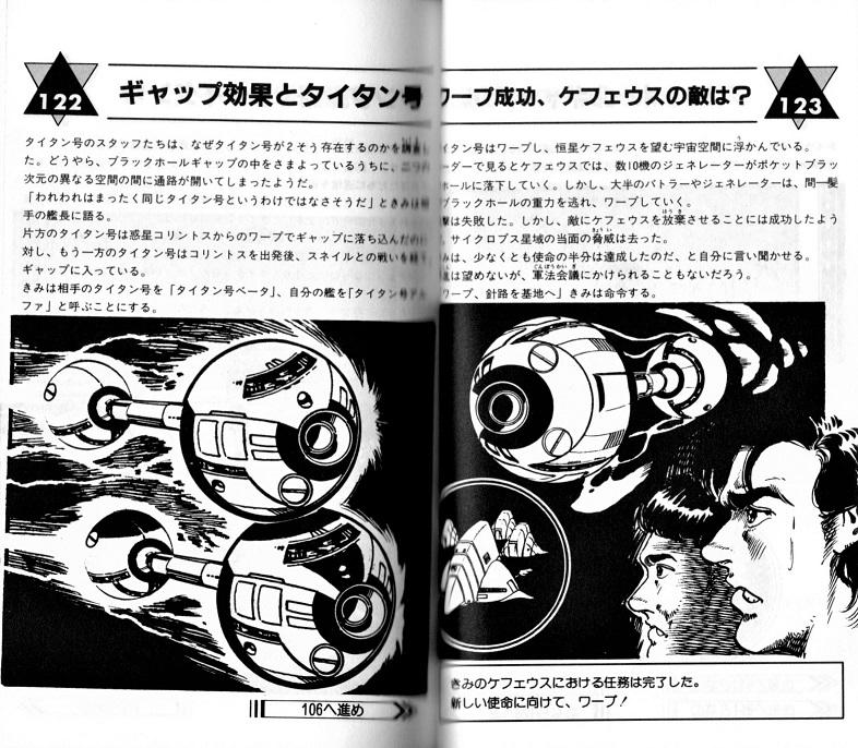 2018/10/10『スターウォーズ・ゲーム』異世界の宇宙船1